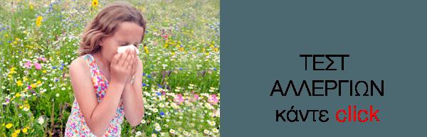 τεστ-αλλεργιας2