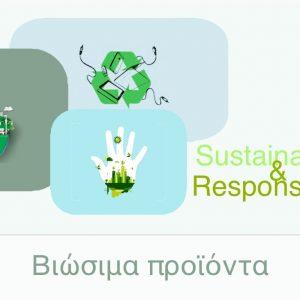 Βιώσιμα προϊόντα
